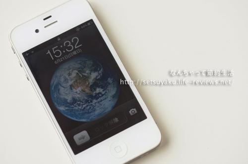 固定費見直しでソフトバンクのiPhone解約!格安SIMに乗り換えます