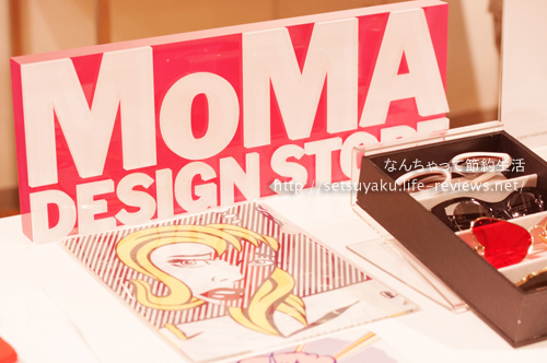 MoMAstore2015秋冬新商品展示会