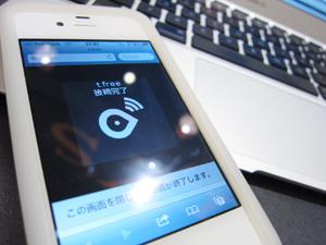 アプリや脱獄なしでiPhoneテザリング!t.freeでノマドしてみたよ♪