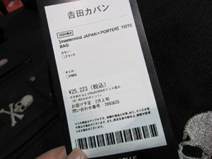 吉田カバンのZOZOCOLLE限定アイテム!mastermind JAPAN × PORTERコラボアイテムは2月にお届け
