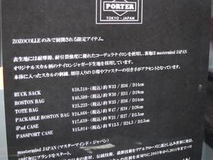 吉田カバンのZOZOCOLLE限定アイテム!mastermind JAPAN × PORTERコラボアイテム ラインナップと価格