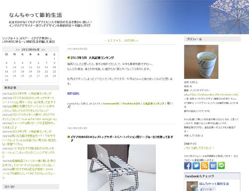 setsuyakublog-201305before.jpg
