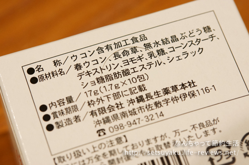 酒豪伝説を越える効き目!!ハルウコン/沖縄長生薬草本社の原材料名