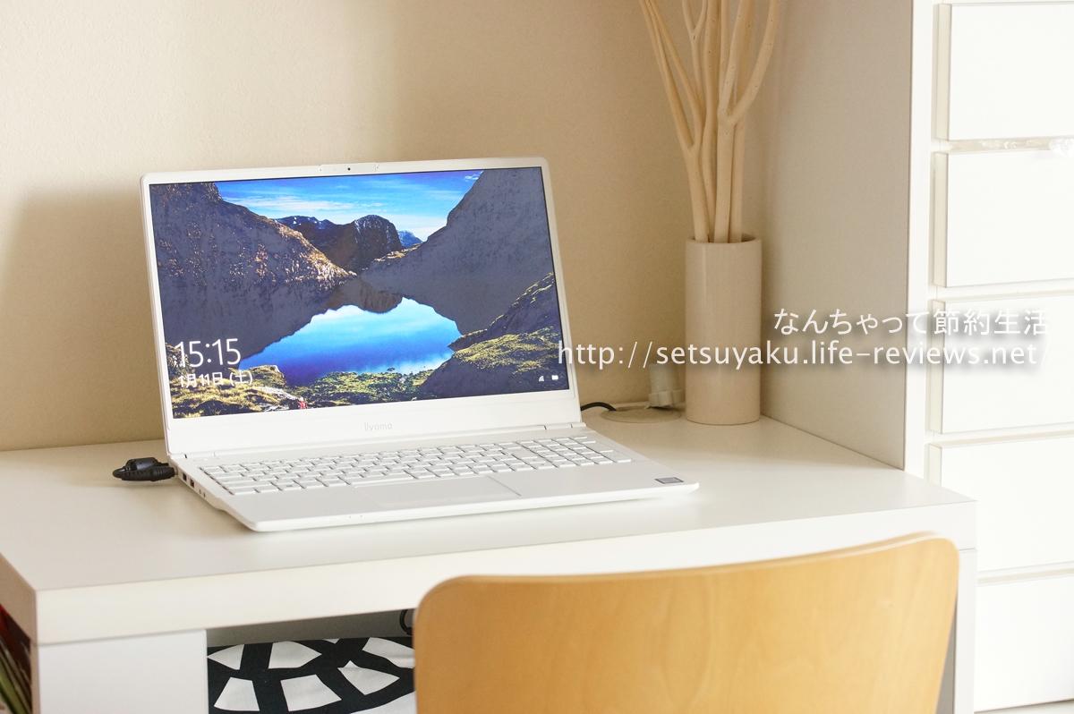 ホワイトインテリアに合う真っ白なノートパソコン!iiyamaスタイルインフィニティ
