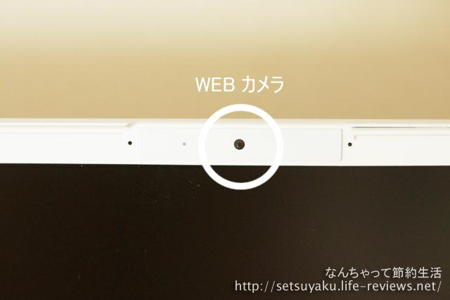 iiyamaスタイルインフィニティのWebカメラ