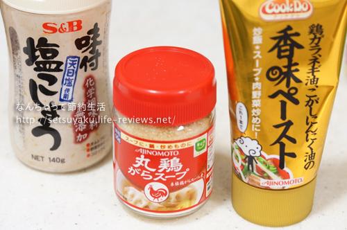 北海道のやきそば弁当の中華スープをペヤングで再現してみた材料
