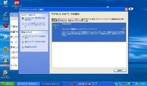 FreeSpot接続.jpg
