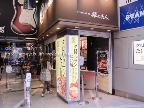 銀のあん渋谷店の店舗全景