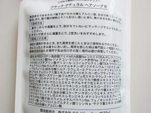 こだわり商品研究所の黒シャンプー(ブラック・ナチュラル・ヘアソープ)取扱説明と成分表示