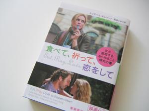 『食べて、祈って、恋をして』を観て、読んで、考えています。