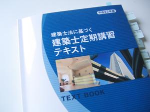 1級建築士定期講習を受講しました。