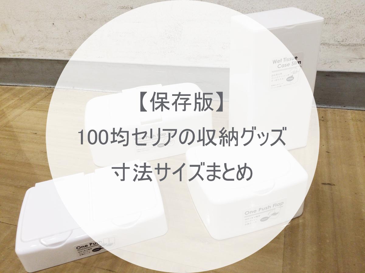 【保存版】100均キャンドゥの収納グッズ寸法サイズまとめ