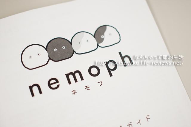 モフモフのおやすみロボットnemoph(ネモフ)とは
