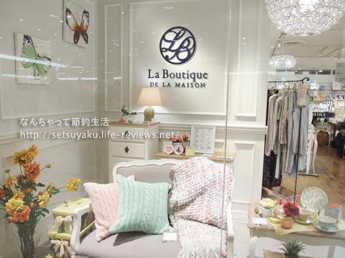 La Boutique DE LA MAISON恵比寿店
