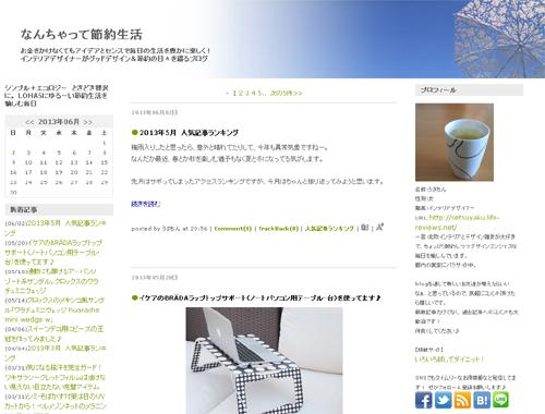 setsuyakublog-201305.jpg