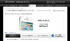 softbank-iPhone.jpg